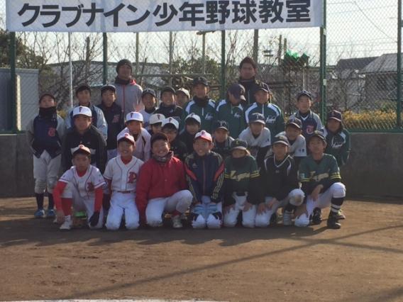 クラブナイン野球教室
